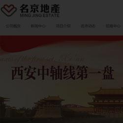 房地产开发公司网站建设案例