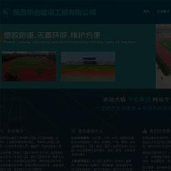 塑胶跑道公司网站建设案例