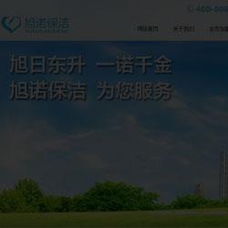 家政保洁公司网站建设案例