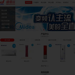 空调销售公司网站建设案例