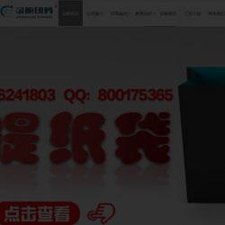 印刷印务公司网站建设案例