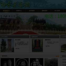 墓园销售网站建设案例