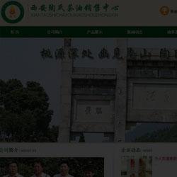 农业合作社网站建设案例