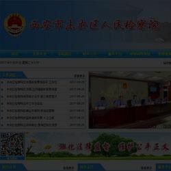 检察院网站建设案例