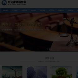 律师事务所网站建设案例