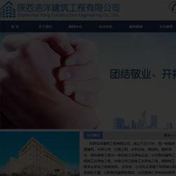 建筑工程施工公司网站建设案例