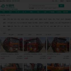 二手车交易网站建设案例