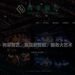 舞美演出公司网站建设案例