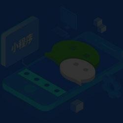 微信小程序开发制作案例