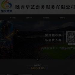 查看票務銷售公司網站建設案例案例