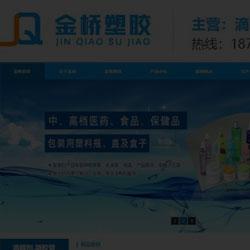 西安塑料瓶生产加工厂网站建设