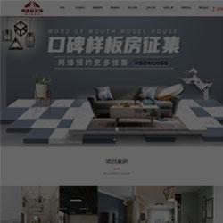 查看裝修裝飾公司網站建設案例案例